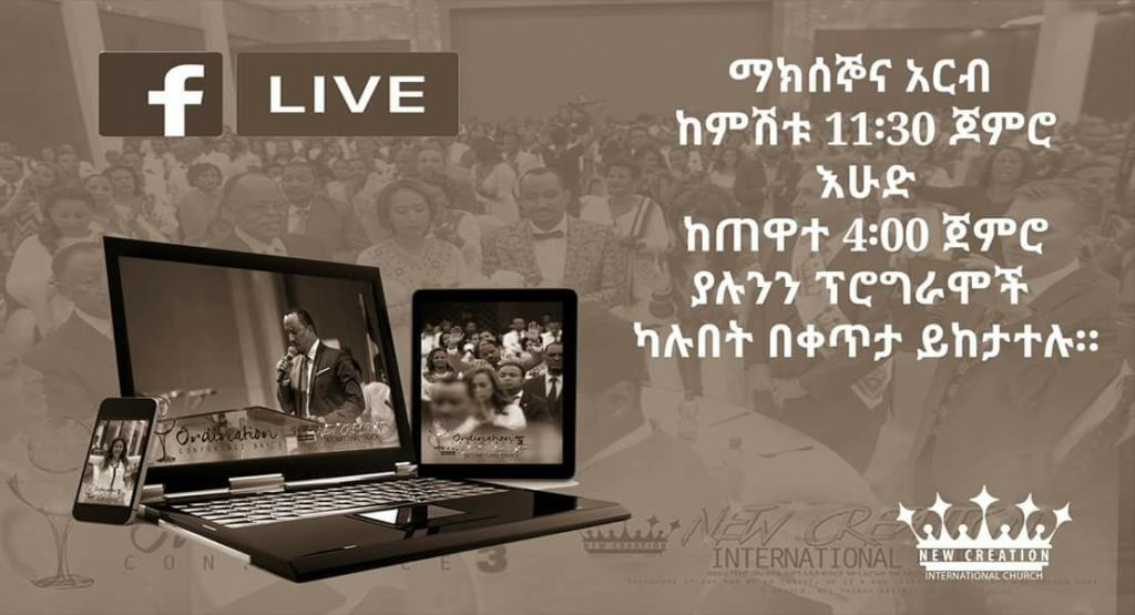 New Creation Int Church Addis Ababa Weekly Programs